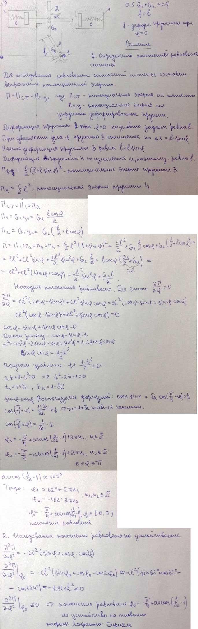 Решебник Д23 Вариант 27 Яблонский